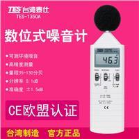 数字式噪音计TES-1351B TES-1351B