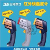 红外线温度计TES-1326S/TES-1327 TES1326S /1327