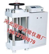 全自动恒应力混凝土压力试验机 DYE-2000型