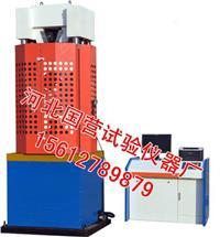 電液伺服萬能材料試驗機 WAW-1000B型