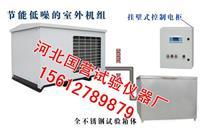 混凝土快速凍融試驗機 KDR-V9型(9組/28件)
