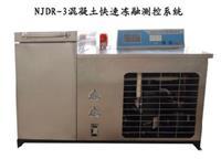 混凝土快速冻融试验机 NJDR-3型