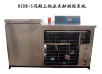 砌牆磚凍融試驗機 NJDR-5型