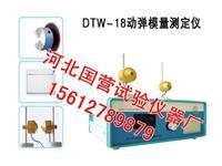 DT-W18型混凝土動彈儀