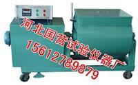 強製式單臥軸混凝土攪拌機 SJD-30升/60升