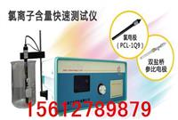 CLU-V 氯離子含量測定儀