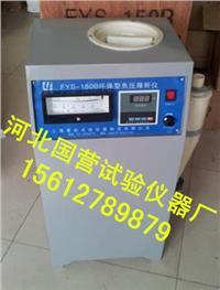 環保型水泥細度負壓篩析儀 FYS-150B型