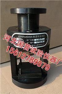 水泥抗壓夾具 40×40mm