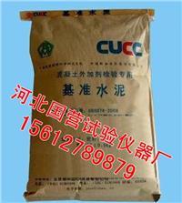 基準水泥 25KG  GB 8076-2008