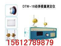 混凝土動彈性模量測定儀 DT-W18型