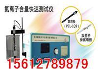 混凝土氯離子含量快速測定儀 CLU-V型
