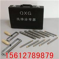 油墨專用塗布棒 QXG