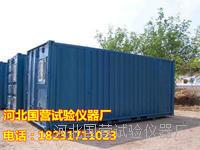 移動式混凝土標養室
