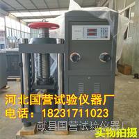 DYE-2000数显混凝土压力试验机|河北混凝土压力试验机操作规程 DYE-2000