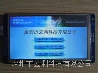 云利5寸串口驱动板/触摸屏/串口液晶屏/模块/串口智能显示终端/工业串口屏