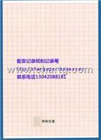 西门子P600动态心电图仪十二导运动平板车纸147mm*100mm-200P