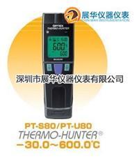 日本OPTEX红外线测温仪PT-S80