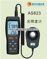 香港SMART分体式照度计AS823香港希玛勒克斯计 AS823
