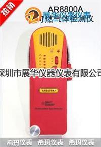 香港SMARTAR8800A+可燃气体检测仪香港希玛 AR8800A+