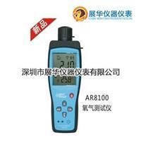 香港SMART氧气检测仪AR8100香港希玛 AR8100