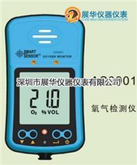 香港SMART氧气检测仪AS8901香港希玛 AS8901