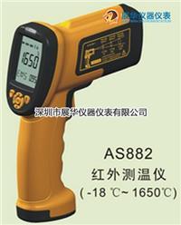 香港SMART在线式红外测温仪AS882香港希玛 AS882