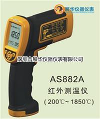 香港SMART短波红外测温仪AS882A香港希玛 AS882A
