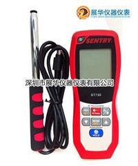 台湾SENTRY热线式风温风速仪ST-730台湾先驰 ST-730