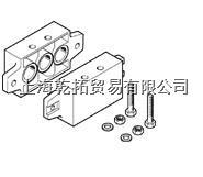 费斯托端板组件,德国FESTO端板组件 NEV-01-VDMA