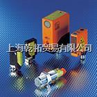 德国IFM传感器资料,爱福门-IFM对射式传感器 KI5085
