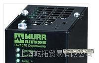 介绍MURR开关电源模块,穆尔开关电源模块参数