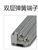 热销德国PHOENIX双层弹簧端子资料 3035564