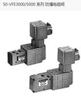 概述SMC防爆电磁阀:中文样本 50-VFE3130-4T-02