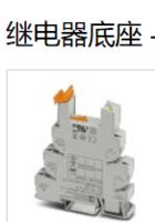 订购PHOENIX继电器底座:编码2967316 PLC-BSC- 60DC/21-21