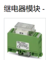 诚信经销:德国PHOENIX继电器模块 EMG 22-REL/KSR-230/21/AU/SO46 - 2940061