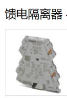 南京PHOENIX馈电隔离器环境条件 MINI MCR-2-RPSS-I-2I - 2905628