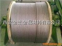 西安不锈钢2520钢丝绳