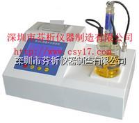 有机溶剂水分测定仪
