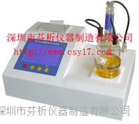 全自动微量水分检测仪