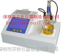CSY系列卡尔费休水分测定仪