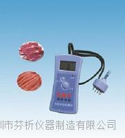 CSY-R肉类水分检测仪