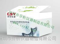 山梨酸钾速测试剂盒