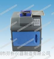 荧光增白剂快速检测仪