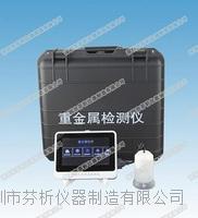 CSY-YJ便携式化妆品重金属快速检测仪