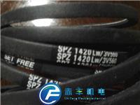 SPZ3200LW三角带SPZ3200LW皮带 SPZ3200LW