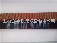 S3M2115|S3M2250橡胶圆弧齿同步带 S3M2115|S3M2250