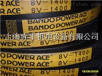 BANDO POWER SCRUM(并联窄边三角带)POWER ACE BANDO POWER SCRUM