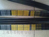 BANDO POWER SCRUM 3R3V710 2R3V710阪东联组三角带 3R3V710 2R3V710