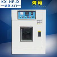 烤箱/烘干机 HR-H-420L