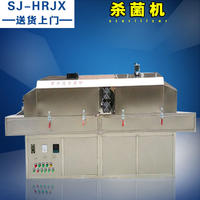 紫外线灭菌机 HR-SJ-100